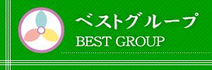 ベストグループ公式ホームページ