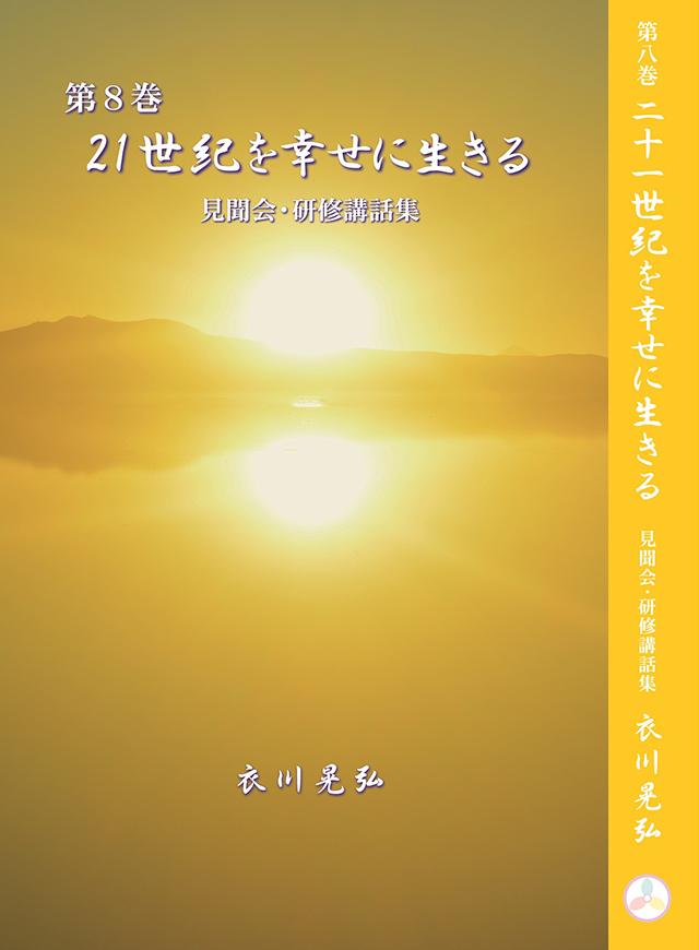21世紀を幸せに生きる 第8巻