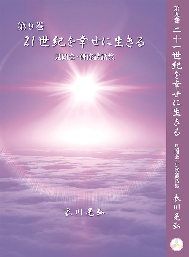 21世紀を幸せに生きる 第9巻